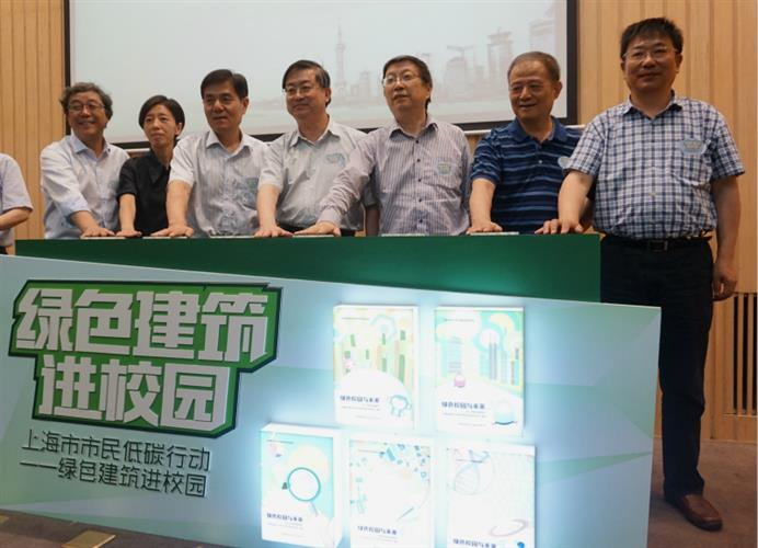 """""""上海市市民低碳行动——绿色建筑进校园""""系列活动正式启动"""
